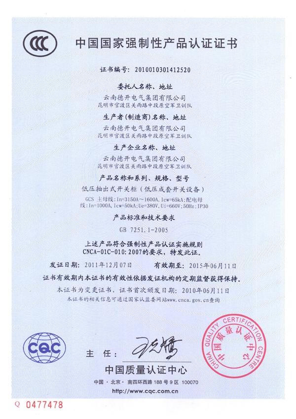 CCC低压抽出式胜博发1683150A