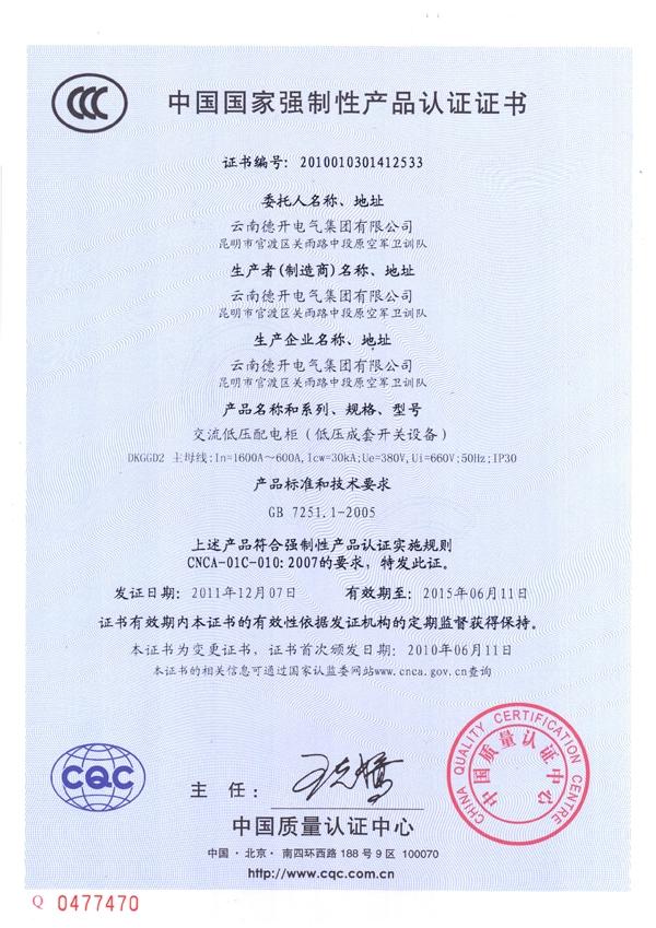 CCC交流低压配电柜1600A