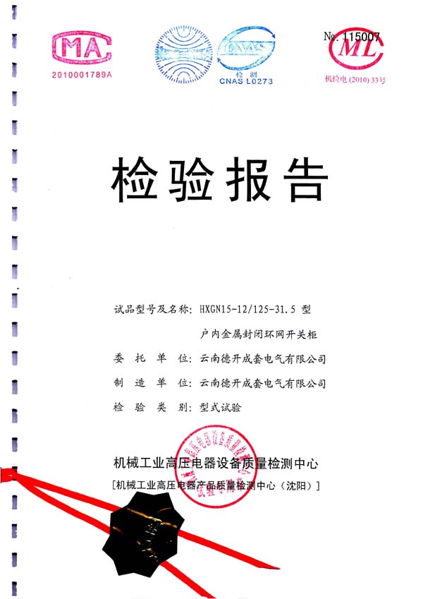 环网柜HXGN15出线型式报告